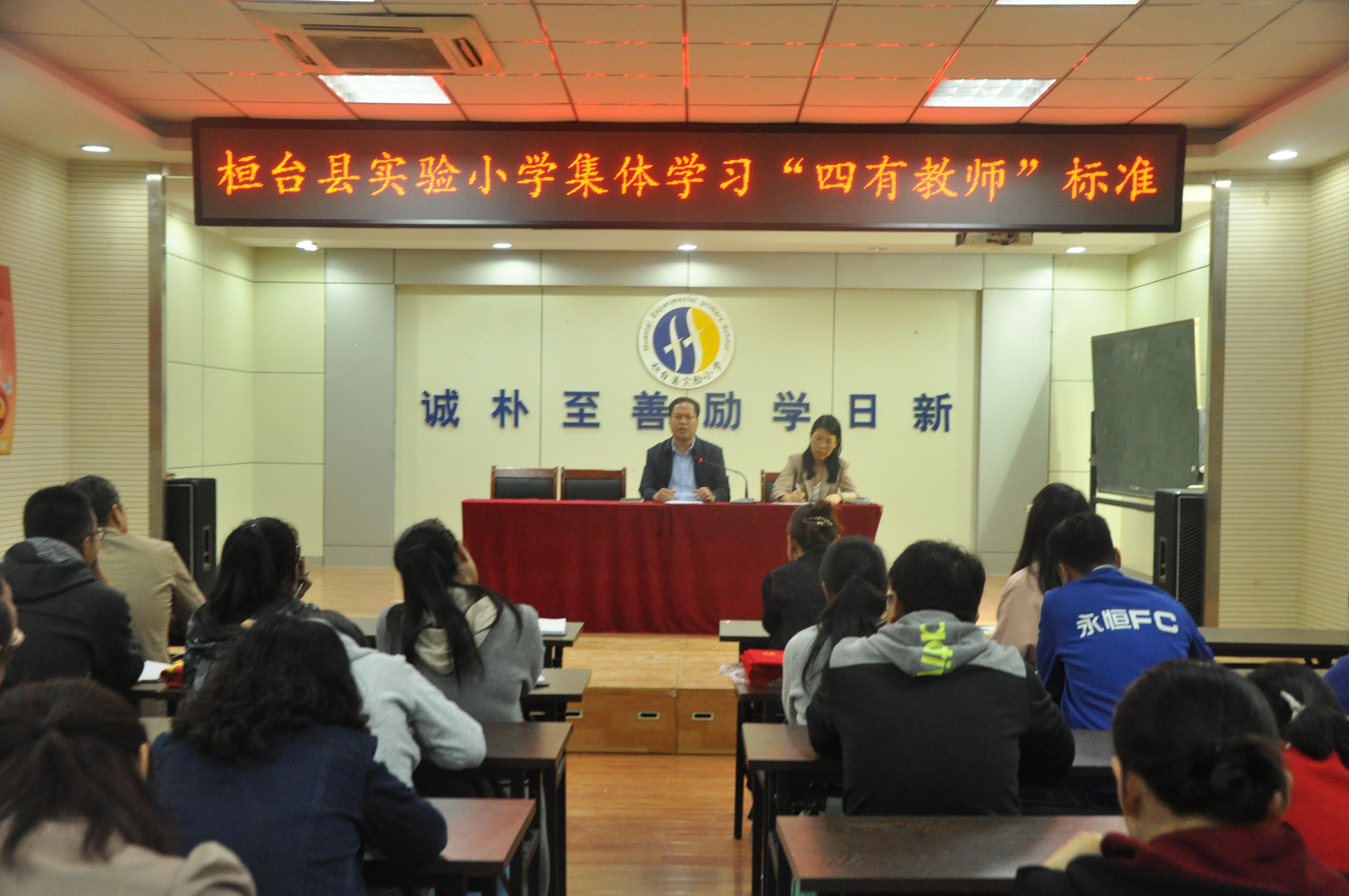 淄博市桓台县实验小学:守十项准则,做四有教师