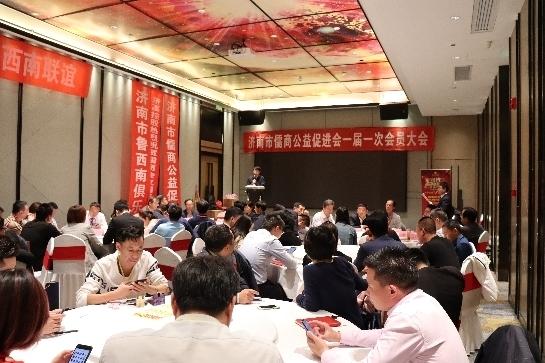 「大众网・海报新闻」济南首个市级公益促进会成立大会今日召开