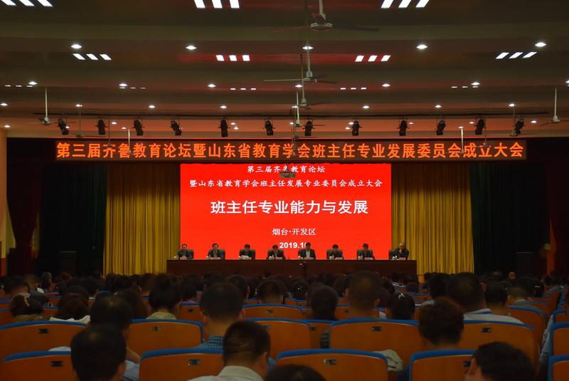 第三届齐鲁教育论坛暨山东省教育学会班主任发展专业委员会成立大会在烟台开发区举办