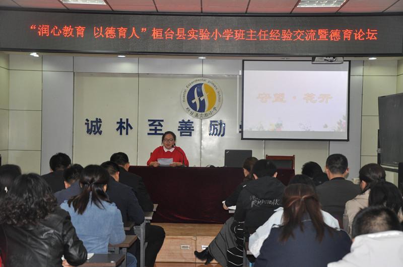 淄博市桓台县实验小学举行班主任经验交流暨德育论坛