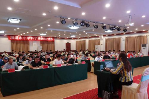 淄博市2019年小学科学教师培训班顺利举办