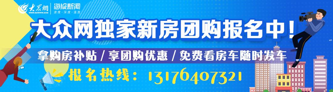 大众网·海报新闻■首付1万买山师学区房?抓紧报名本期看房团!