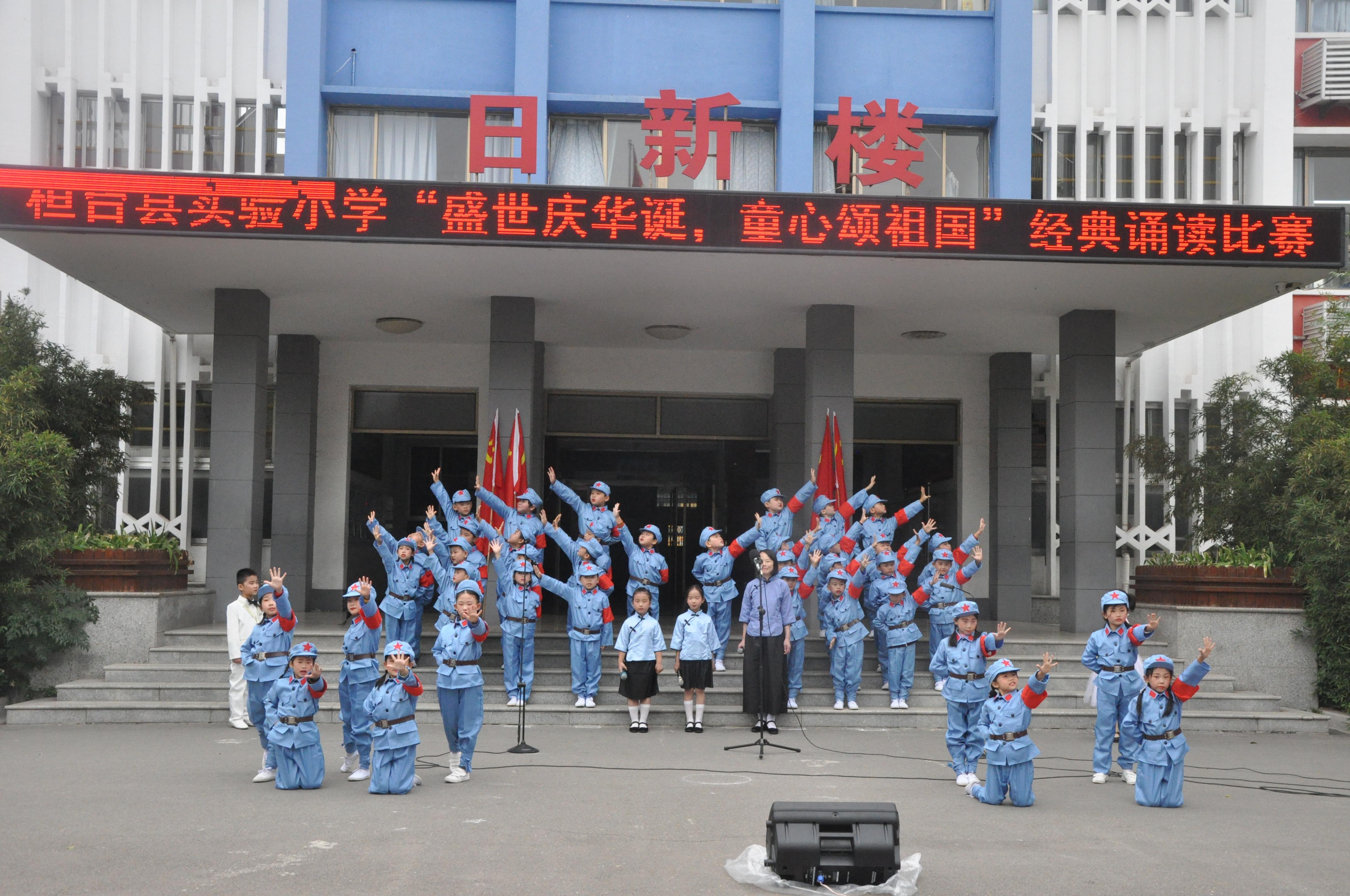 """淄博市桓台县实验小学举行""""盛世庆华诞,童心颂祖国""""经典诵读比赛"""