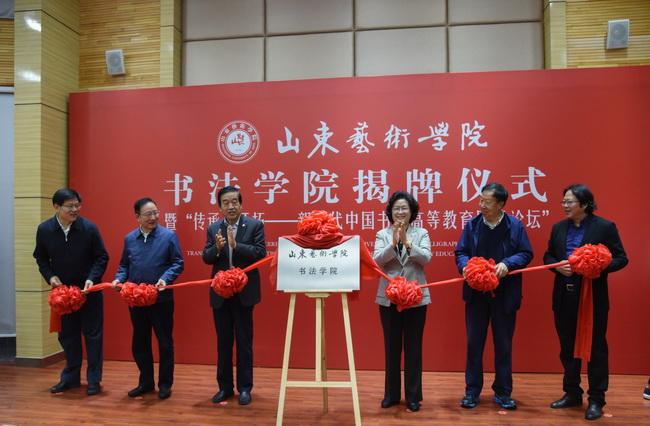 山东艺术学院书法学院揭牌 省书协主席顾亚龙任院长