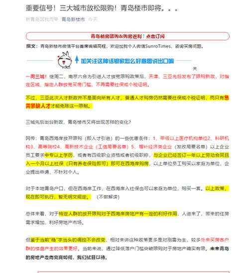 「大众网·海报新闻」南京等城市楼市限购松绑,济南:市场理性回