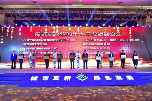 怎样能找到pc加拿大28玩家:东阿阿胶等10家单位荣获网友最喜欢的中国十大工业旅