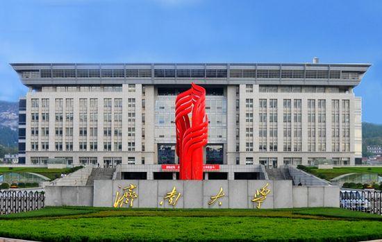 济南大学5项国家社科基金后期资助项目获批立项 山东省属高校并列第1
