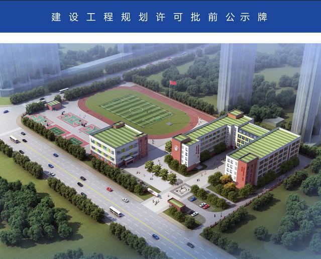 「生活日报」雪山片区鲍山基地新悦城X-2小学项目取得新进展