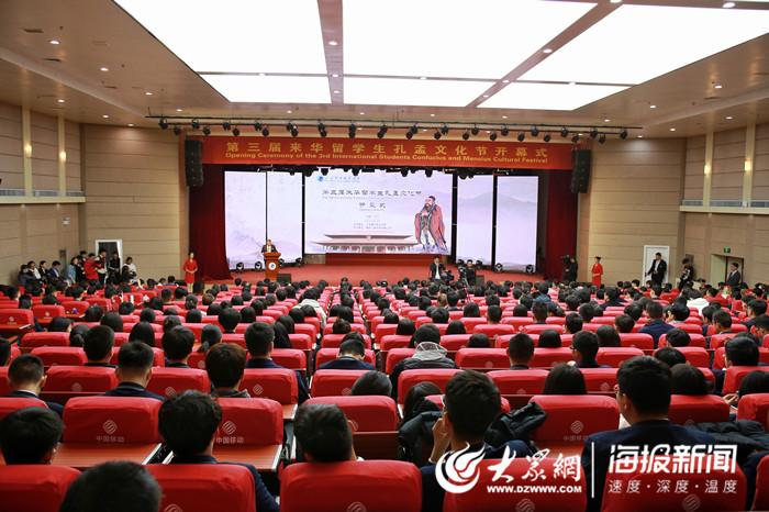 第三届来华留学生孔孟文化节在山东理工职业学院开幕