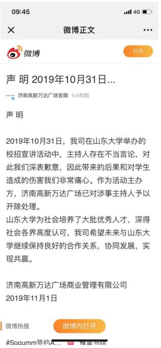 大众网·海报新闻@万达集团山大校招主持人发表不当言论引公愤 涉