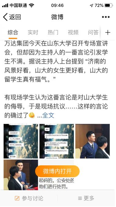 大众网・海报新闻@万达集团山大校招主持人发表不当言论引公愤 涉