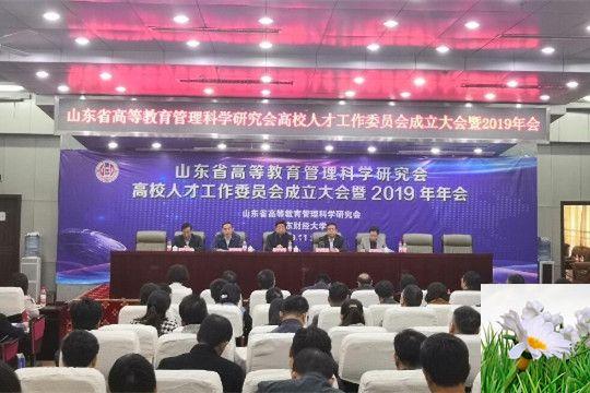 山东省高等教育管理科学研究会 高校人才工作委员会成立大会暨2019年年会召开