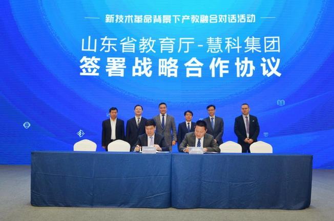 产教融合对话!山东省教育厅与慧科集团签署战略合作协议