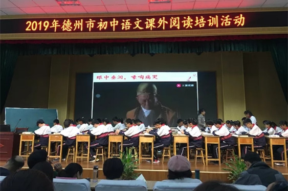德州市教科院成功举办德州市初中语文课外阅读培训活动