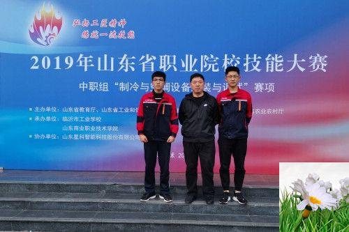 东营市学生获2019年山东省技能大赛中职组制冷与空调设备组装与调试赛项一等奖