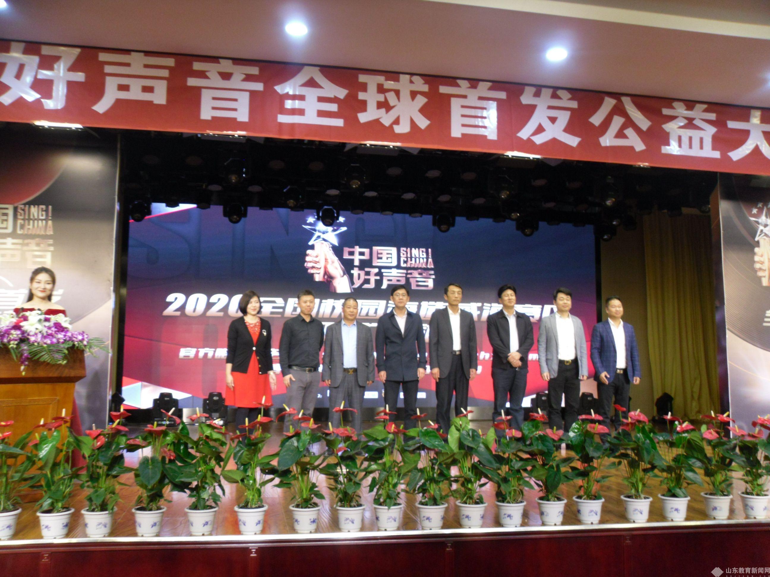 2020《中国好声音》公益大师课在山东铝业职业学院开讲