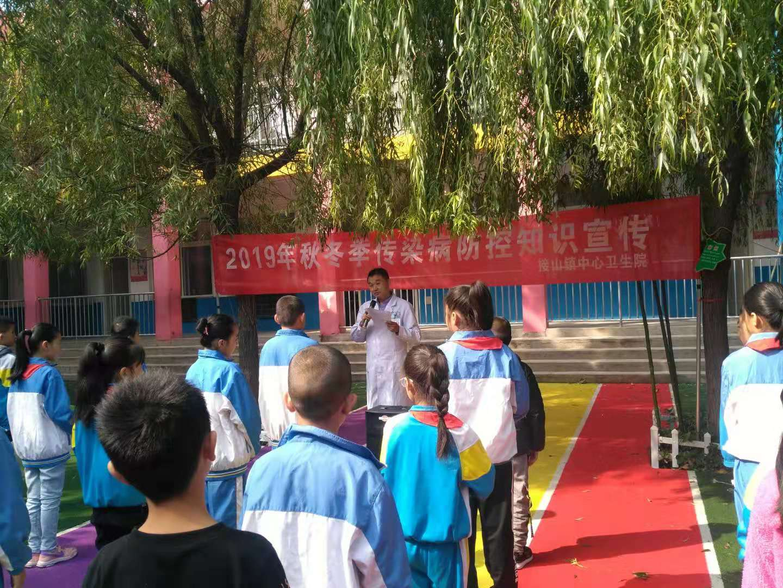 泰安市东平县接山镇中心小学多措并举做好秋冬传染病预防工作