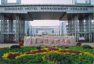 青岛酒店管理职院积极打造高水平双师队伍