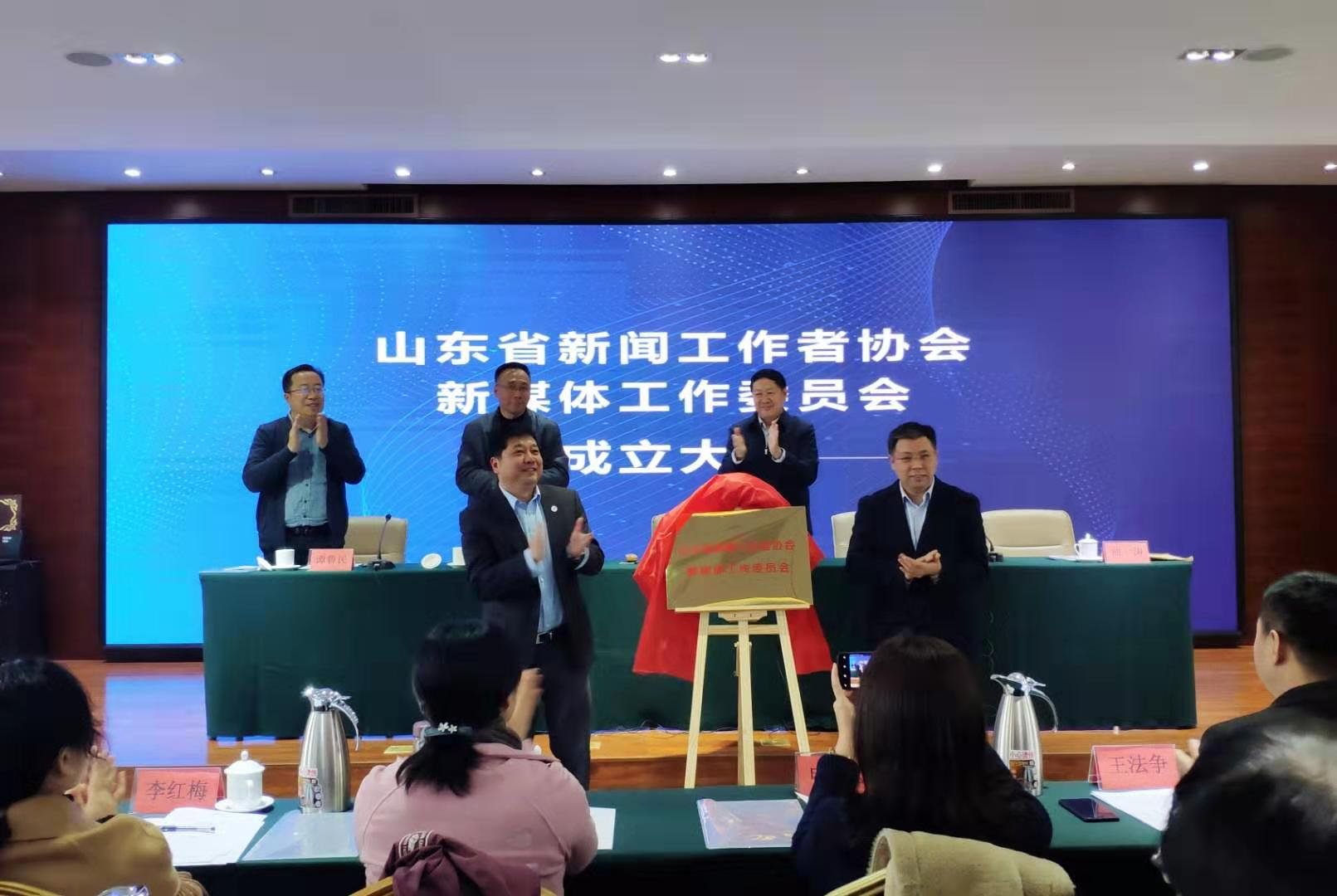 山东省新闻工作者协会新媒体工作委员会成立