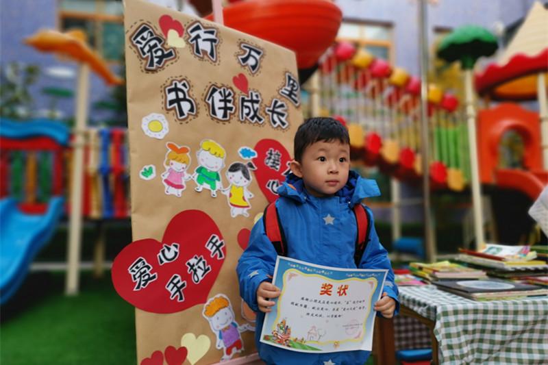 爱行千里·书伴成长——济南市天桥区实验幼儿园爱心图书捐赠活动纪实