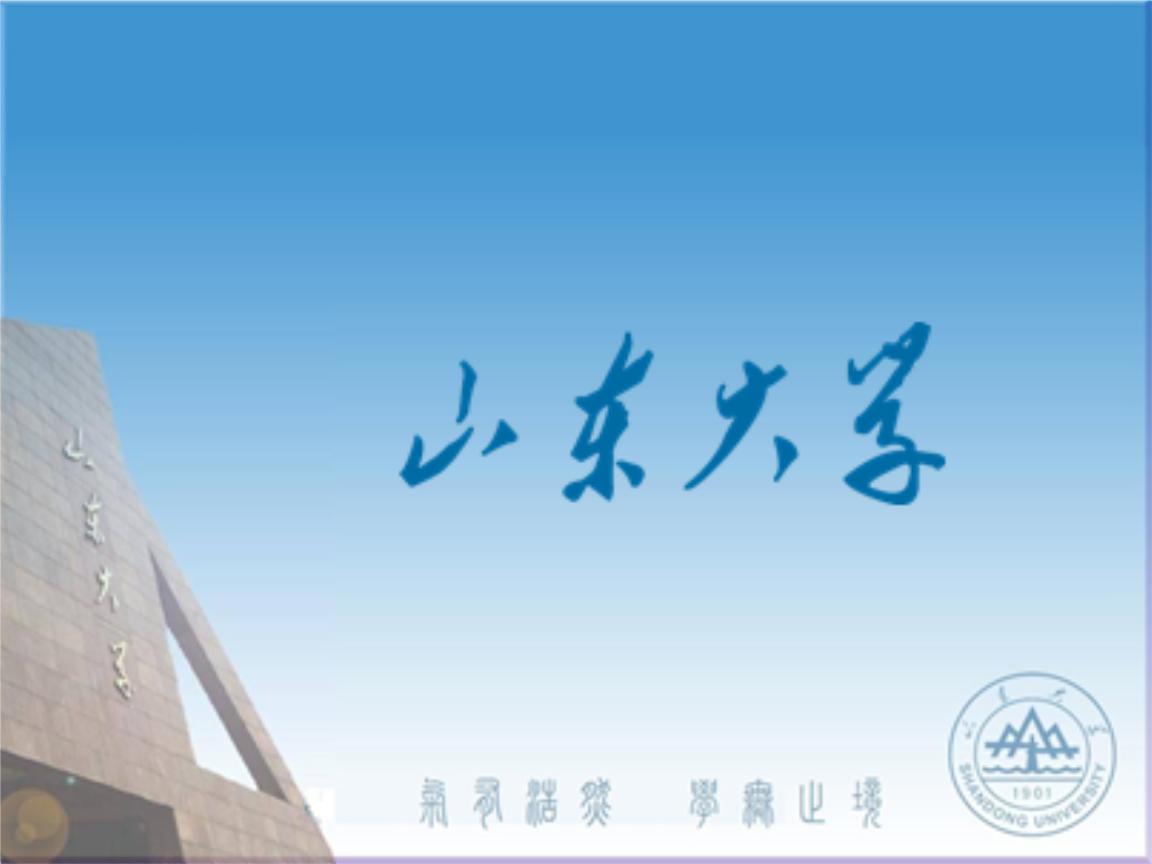 山大副校长陈子江当选中科院院士
