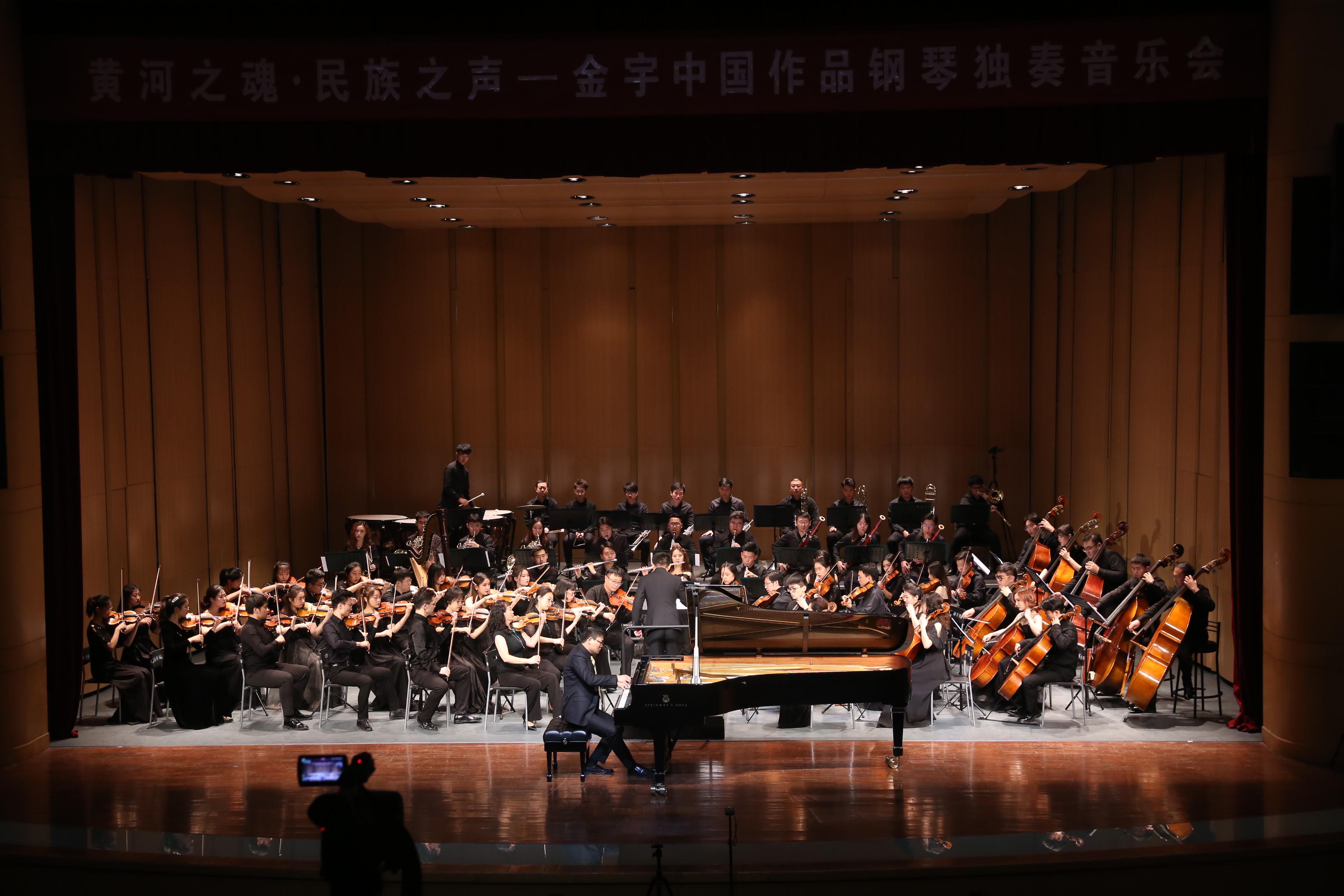 山东艺术学院音乐学院举办黄河之魂·民族之声——金宇中国作品钢琴独奏音乐会
