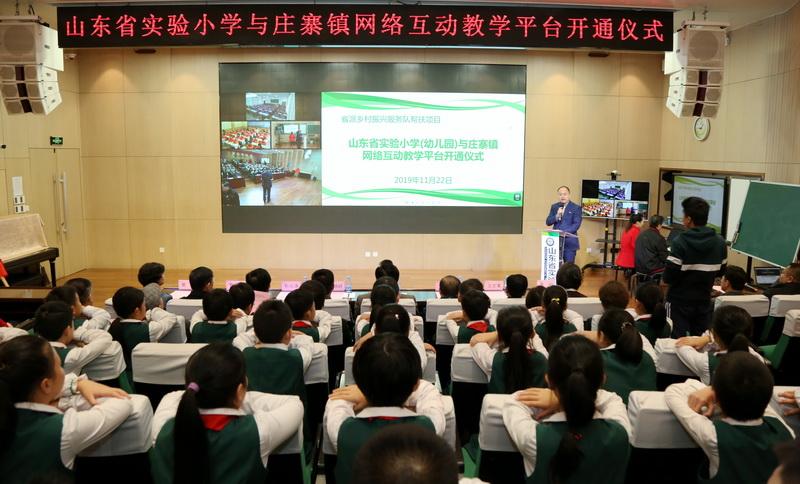 优教共享 山东省实验小学(幼儿园)与曹县庄寨镇网络互动教学平台正式开通