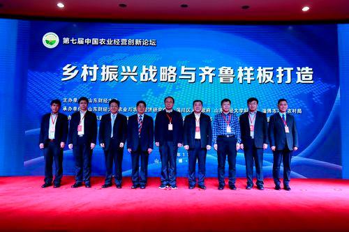 山东财经大学举办第七届中国农业经营创新论坛