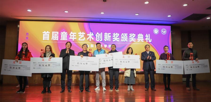 山东艺术学院校友童年为母校捐款1000万 设立艺术创新奖