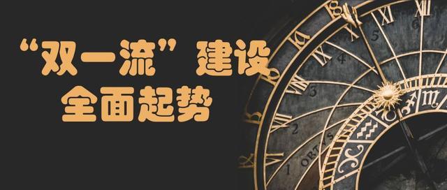 """山东高教再出发(二)——""""双一流""""建设全面起势"""