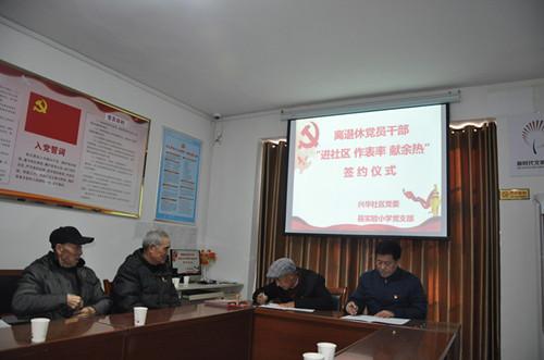 淄博市桓台县城区街道兴华社区与县实验小学退休党员签署共建协议