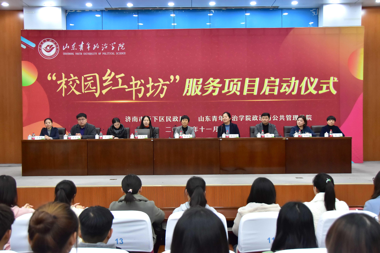 """山东青年政治学院:校地协同创新打造""""红书坊""""文化育人新平台"""