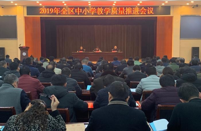 菏泽市牡丹区召开中小学教学质量推进工作会议
