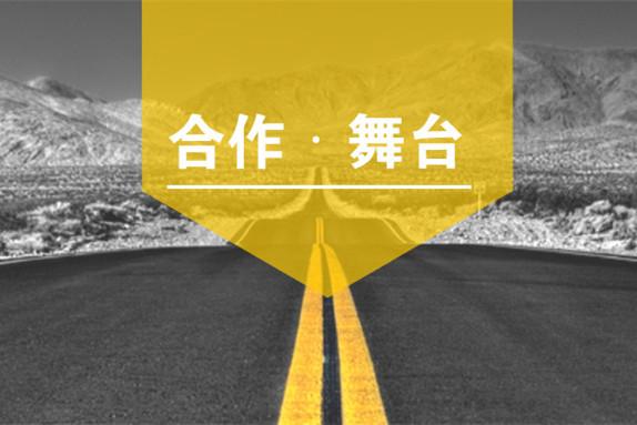 """山东高教再出发(七)""""合作""""搭建起更广阔舞台"""