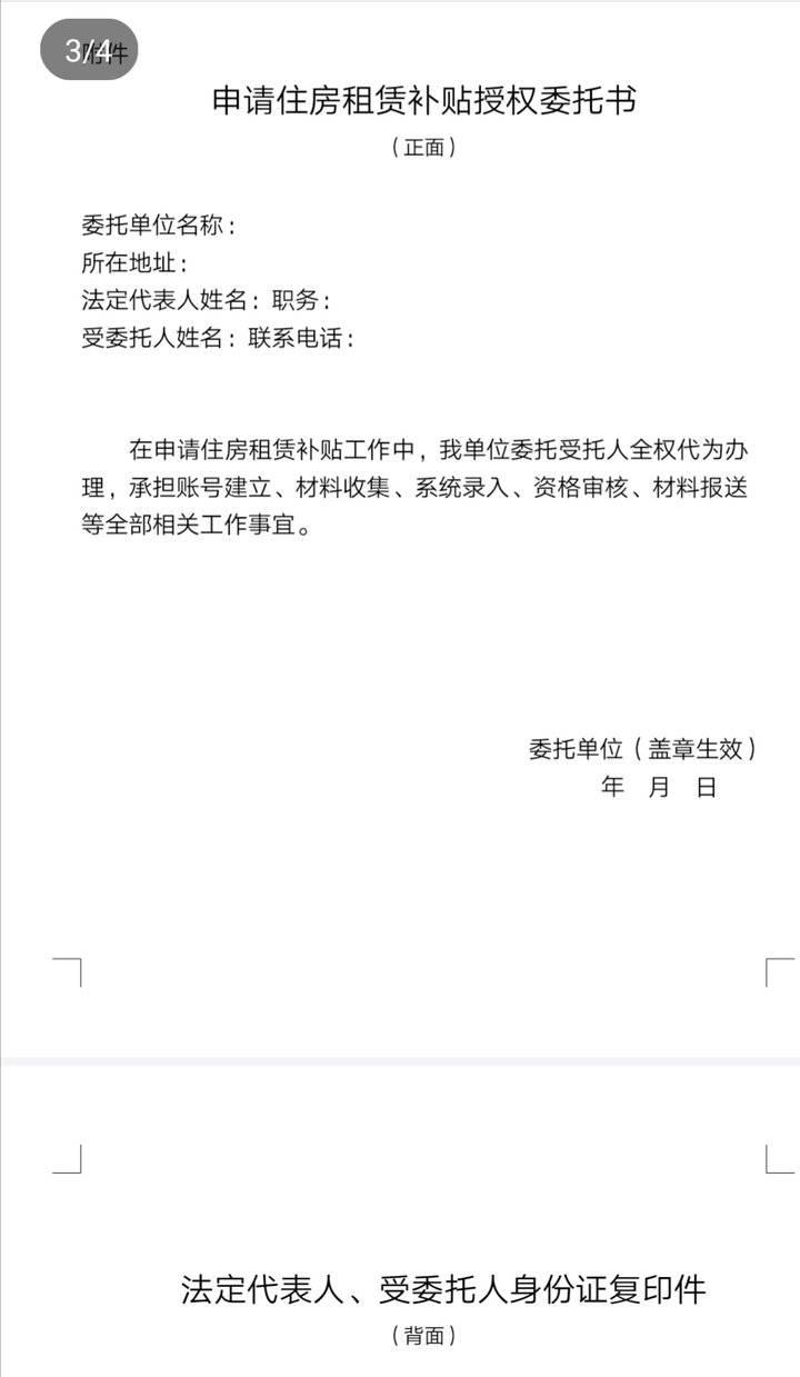 """大众网·海报新闻@济南租房补贴""""新政""""满月,房东不配合等最受"""