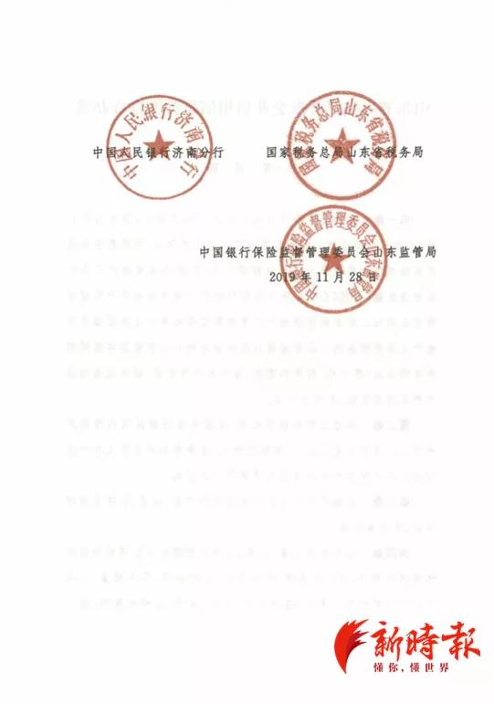 大众网·海报新闻@山东出台开发企业信用管理办法 获评C级企业禁