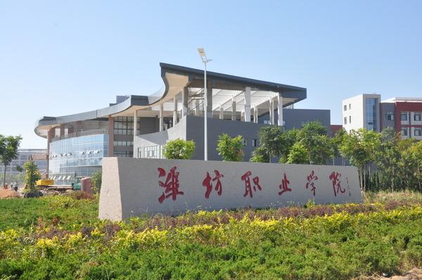 """潍坊职业学院 :""""德、学、能、技""""四维度打造文化育人品牌"""