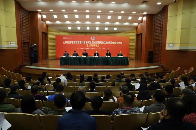 山东省高等教育管理科学研究会高校发展规划工作委员会在山东艺术学院成立