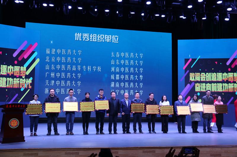 山东中医药大学获全国中医药双创大赛7金6银