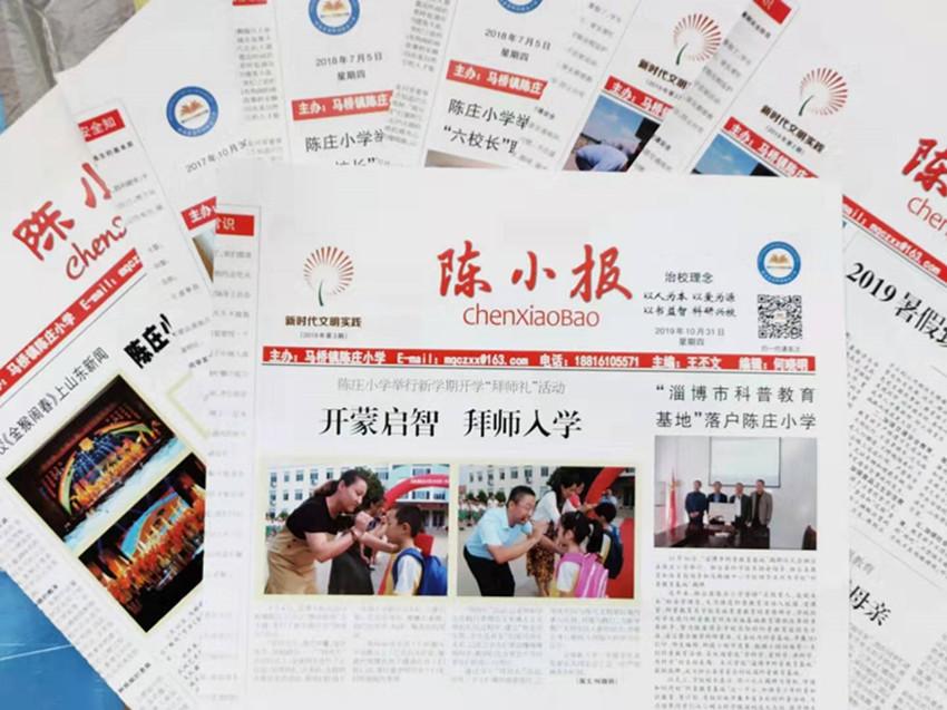 """淄博市桓台县陈庄小学 聚焦""""四点""""提升学校宣传活力"""