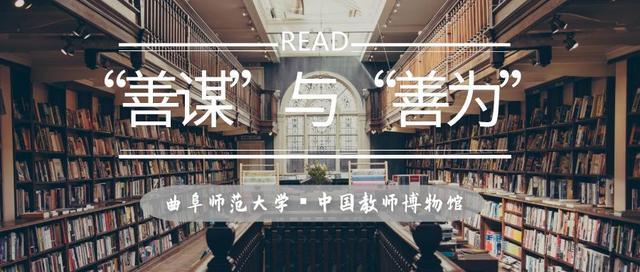 """山东高教再出发(十三)中国教师博物馆之""""善谋""""与""""善为"""""""