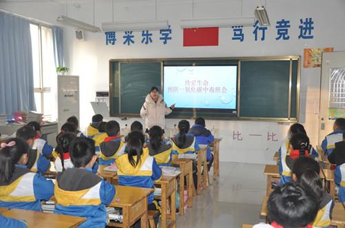 淄博市桓台县实验小学举行预防煤气中毒专题教育