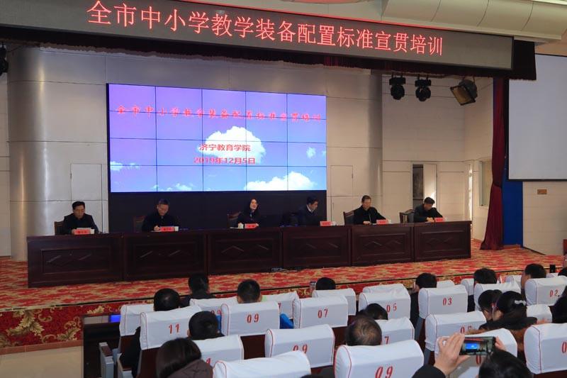 济宁市举办中小学教学装备配置标准宣贯培训班