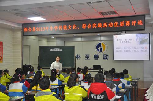 淄博市桓台县小学综合学科教学评优在县实验小学举行