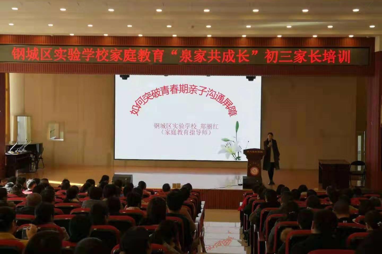 泉家共成长  教育新时代——济南市钢城区实验学校行走在家校共建路上