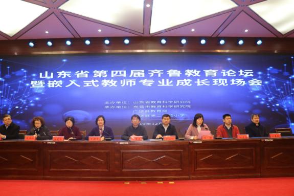 全省第四届齐鲁教育论坛暨嵌入式教师专业成长现场会在广饶举行