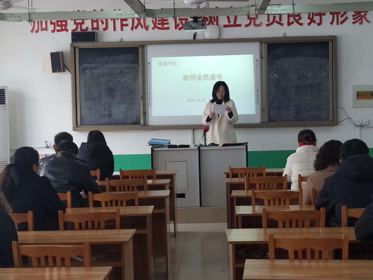 """烟台招远泉山学校开展""""我读书  我成长""""系列读书拓展活动"""