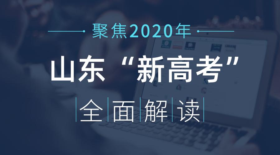 聚焦2020山东新高考2