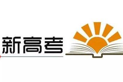 最实用!山东省招考委2020年新高考实施方案宣讲培训内容