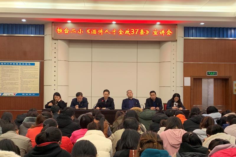 淄博市桓台县第二小学开展《淄博人才金政37条》宣传系列活动
